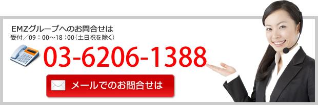 東京・港区の会計事務所、EMZ株式会社・EMZ税理士法人