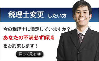 税理士変更キャンペーン