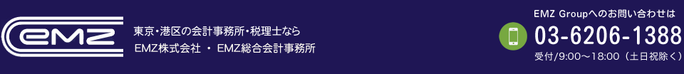 EMZ(エムズ)株式会社